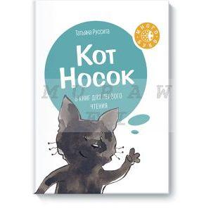 Кот Носок (мягк.обл.)