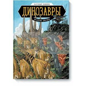 Динозавры. Научный комикс