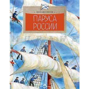 Паруса России (мягк.обл.)