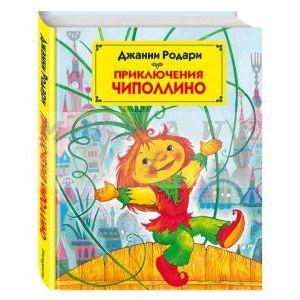 Приключения Чиполлино (иллюстр. М. Митрофанова)