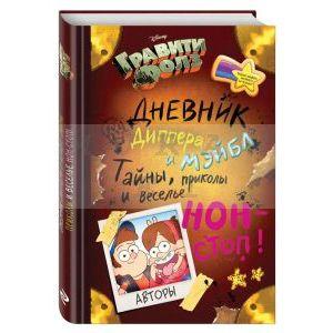 Дневник Диппера и Мэйбл. Тайны, приколы и веселье нон-стоп!