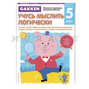 Gakken. 5+ Учусь мыслить логически (мягк.обл.)