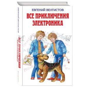 Все приключения Электроника (иллюстр. Е. Мигунова)
