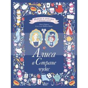 Алиса в Стране чудес (иллюстр. Изабель Муньос)