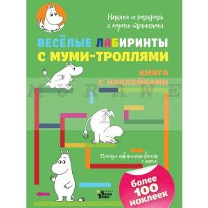 Весёлые лабиринты с муми-троллями (мягк.обл.)