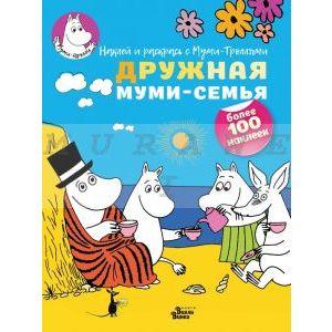 Дружная муми-семья (мягк.обл.)