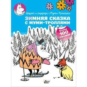 Зимняя сказка с муми-троллями (мягк.обл.)