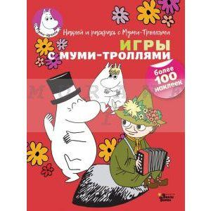 Игры с муми-троллями (мягк.обл.)
