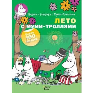 Лето с муми-троллями (мягк.обл.)