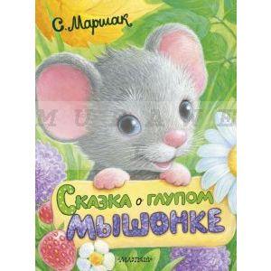 Сказка о глупом мышонке (иллюстр. К. Павловой)