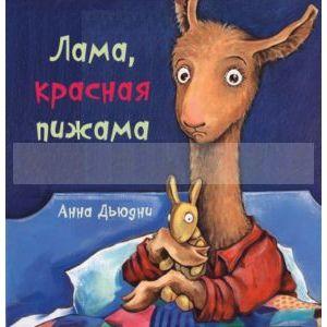 Лама красная пижама (мягк.обл.)
