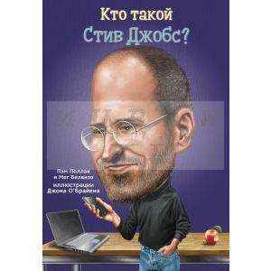 Кто такой Стив Джобс (мягк.обл.)
