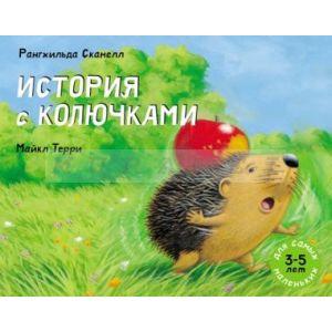 История с колючками (мягк.обл.)