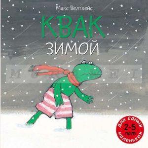 Квак зимой (мягк.обл.)