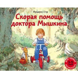 Скорая помощь доктора Мышкина (мягк.обл.)