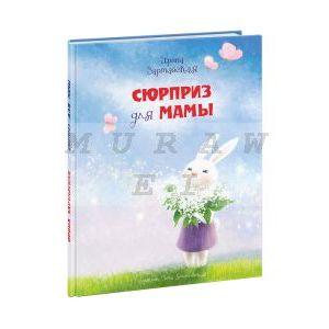 Сюрприз для мамы (иллюстр. Белоголовской)