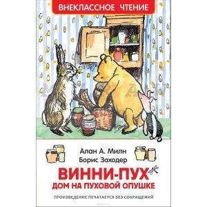 Винни-Пух. Дом на Пуховой Опушке (Внеклассное чтение)