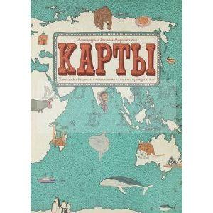 Карты. Путешествие в картинках по континентам, морям и культурам мира.