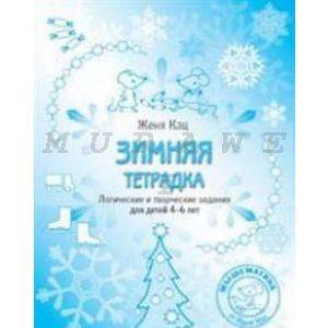 Зимняя тетрадка. Логические и творческие задания для детей 4–6 лет (мягк.обл.)
