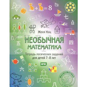 Необычная математика. Тетрадь логических заданий для детей 7-8 лет. (мягк.обл.)