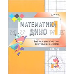 Математика Дино. 1 класс. Сборник занимательных заданий для учащихся. (мягк.обл.)