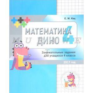Математика Дино. 4 класс. Сборник занимательных заданий для учащихся. (мягк.обл.)