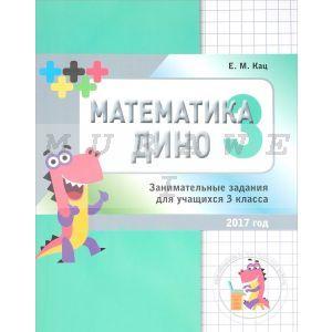 Математика Дино. 3 класс. Сборник занимательных заданий для учащихся. (мягк.обл.)