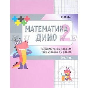 Математика Дино. 2 класс. Сборник занимательных заданий для учащихся. (мягк.обл.)