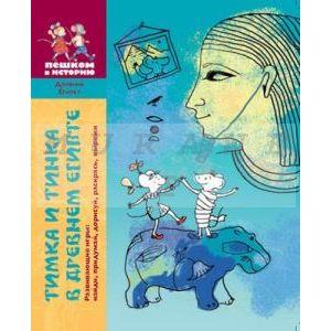 Тимка и Тинка в Древнем Египте