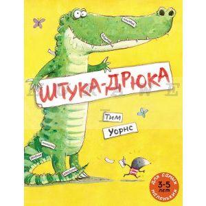 Штука-Дрюка (мягк.обл.)