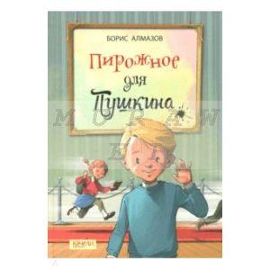 Пирожное для Пушкина
