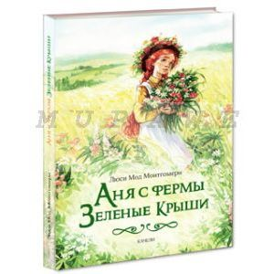 Аня с фермы «Зеленые Крыши»
