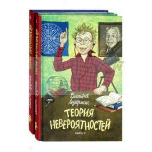 Теория невероятностей (комплект из 2 книг)