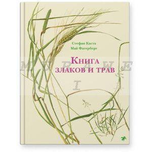 Книга злаков и трав
