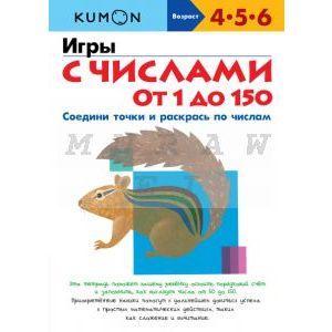 Игры с числами от 1 до 150  Kumon. (мягк.обл.)