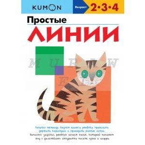 Простые линии Kumon. (мягк.обл.)