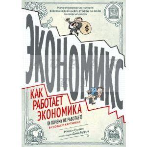Экономикс. Как работает экономика (и почему не работает) в словах и картинках (мягк.обл.)