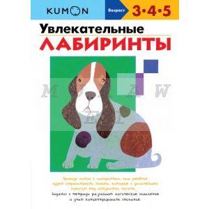 Kumon. Увлекательные лабиринты (мягк.обл.)