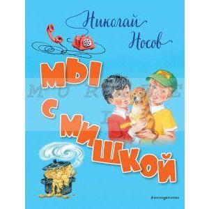 Мы с Мишкой (иллюстр. В. Канивца)