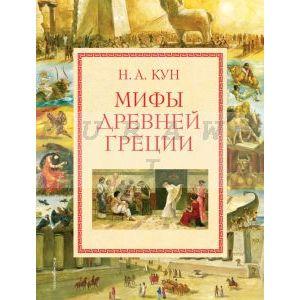 Мифы Древней Греции (мел.) (иллюстр. А. Власовой)