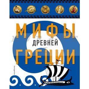 Мифы Древней Греции (бело-син., иллюстр. А. Власовой)