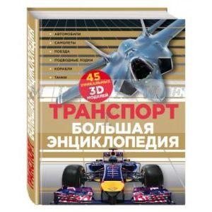 Транспорт. Большая энциклопедия (суперобложка)