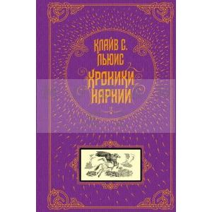 Хроники Нарнии (иллюстр. П. Бэйнс)