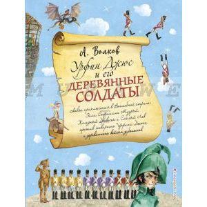 Урфин Джюс и его деревянные солдаты (иллюстр. А. Власовой)