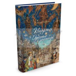 Конармия. Одесские рассказы (иллюстр. А. Ломаева)