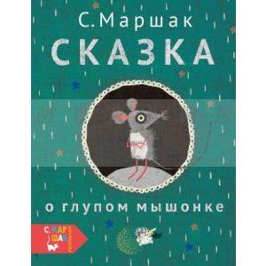 Сказка о глупом мышонке (иллюстр. Е. Казанцевой)