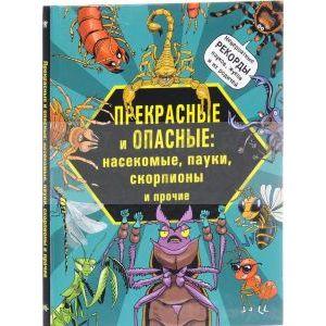 Прекрасные и опасные:насекомые,пауки,скорпионы и прочие