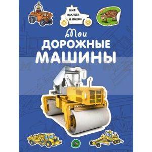 Мои дорожные машины (мягк.обл.)