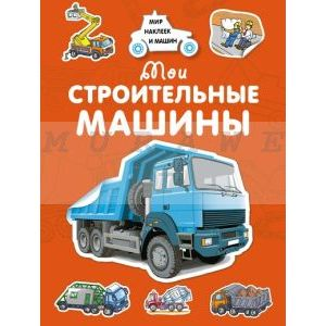 Мои строительные машины (мягк.обл.)