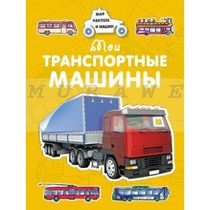 Мои транспортные машины (мягк.обл.)